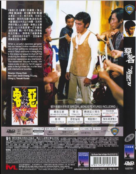 The Angry Guest 惡客 (1972) (DVD) (English Subtitled) (Hong Kong Version)