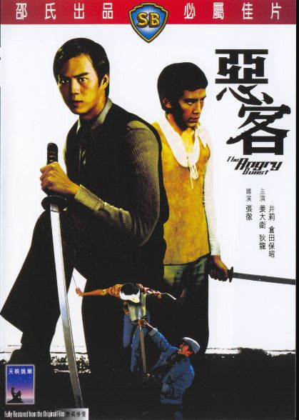 The Angry Guest 惡客 (1972) (DVD) (English Subtitled) (Hong Kong Version) - Neo Film Shop