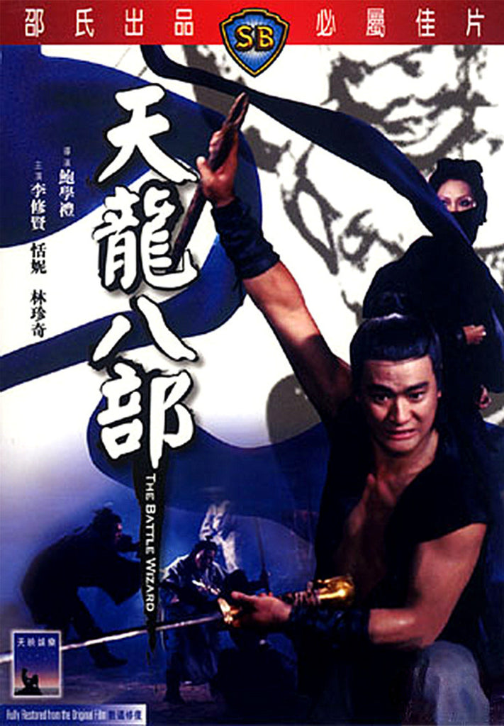 The Battle Wizard 天龍八部 (1977) (DVD) (English Subtitled) (Hong Kong Version) - Neo Film Shop
