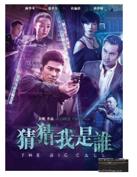 The Big Call 猜猜我是誰 (2017) (DVD) (English Subtitled) (Hong Kong Version) - Neo Film Shop