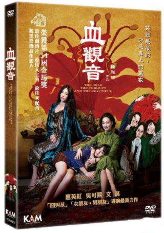 The Bold, the Corrupt, and the Beautiful 血觀音 (2017) (DVD) (English Subtitled) (Hong Kong Version)