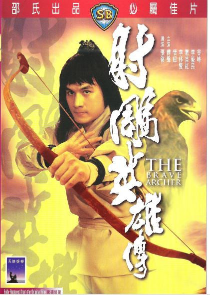 The Brave Archer 射鵰英雄傳 (1977) (DVD) (English Subtitled) (Hong Kong Version) - Neo Film Shop