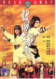 The Brave Archer 3 射鵰英雄傳第三集 (1981) (DVD) (English Subtitled) (Hong Kong Version)