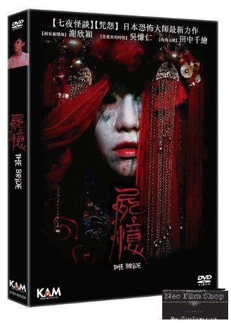 The Bride 屍憶 (2015) (DVD) (English Subtitled) (Hong Kong Version)