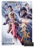 The Brink 狂獸 (2017) (DVD) (English Subtitled) (Hong Kong Version) - Neo Film Shop