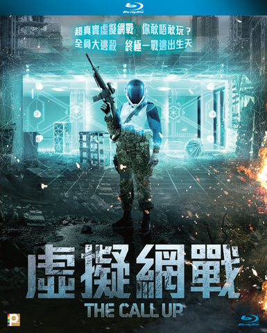 The Call Up 虛擬網戰 (2016) (Blu Ray) (English Subtitled) (Hong Kong Version)