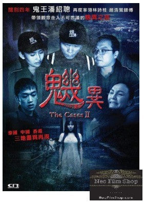 The Cases II 2 魕異 (2016) (DVD) (English Subtitled) (Hong Kong Version) - Neo Film Shop