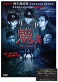 The Cases II 2 魕異 (2016) (DVD) (English Subtitled) (Hong Kong Version)