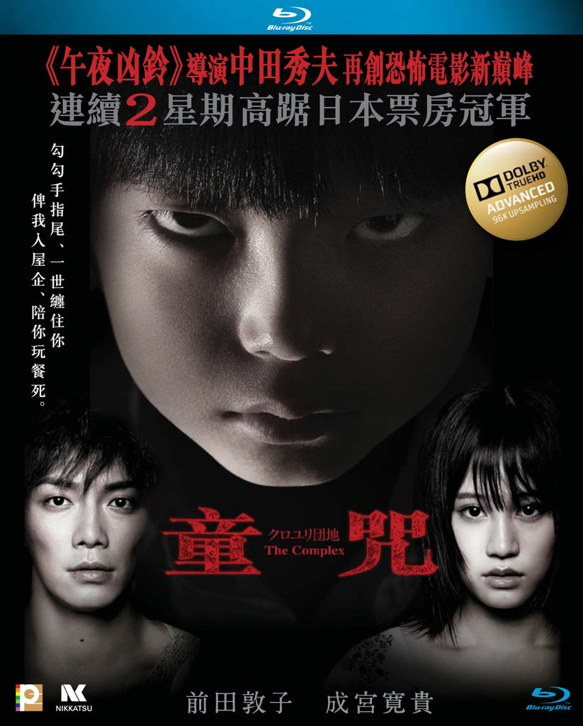 The Complex 童咒 (2013) (Blu Ray) (English Subtitled) (Hong Kong Version) - Neo Film Shop