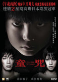 The Complex 童咒 (2013) (DVD) (English Subtitled) (Hong Kong Version) - Neo Film Shop