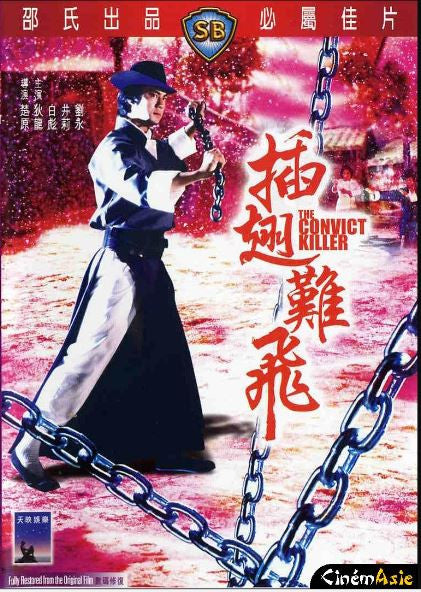 The Convict Killer 插翅難飛 (1980) (DVD) (English Subtitled) (Hong Kong Version) - Neo Film Shop