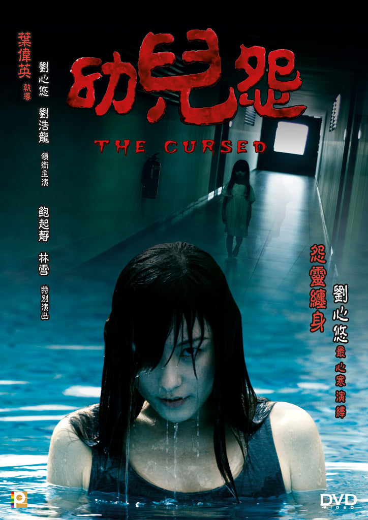 The Cursed 幼兒怨 (2018) (DVD) (English Subtitled) (Hong Kong Version) - Neo Film Shop