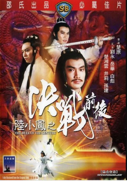 The Duel of the Century 陸小鳳之決戰前後 (1981) (DVD) (English Subtitled) (Hong Kong Version)