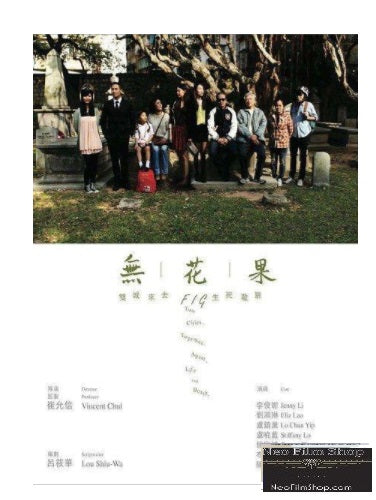 Fig 無花果 (2012) (DVD) (English Subtitled) (Hong Kong Version) - Neo Film Shop