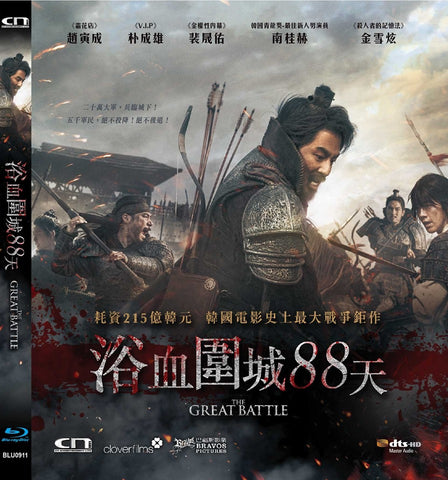 The Great Battle 浴血圍城88天 (2018) (Blu Ray) (English Subtitled) (Hong Kong Version)