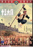 The Heroic Ones 十三太保 (1970) (DVD) (English Subtitled) (Hong Kong Version) - Neo Film Shop