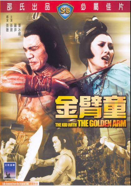 The Kid with the Golden Arm 金臂童 (1979) (DVD) (English Subtitled) (Hong Kong Version)