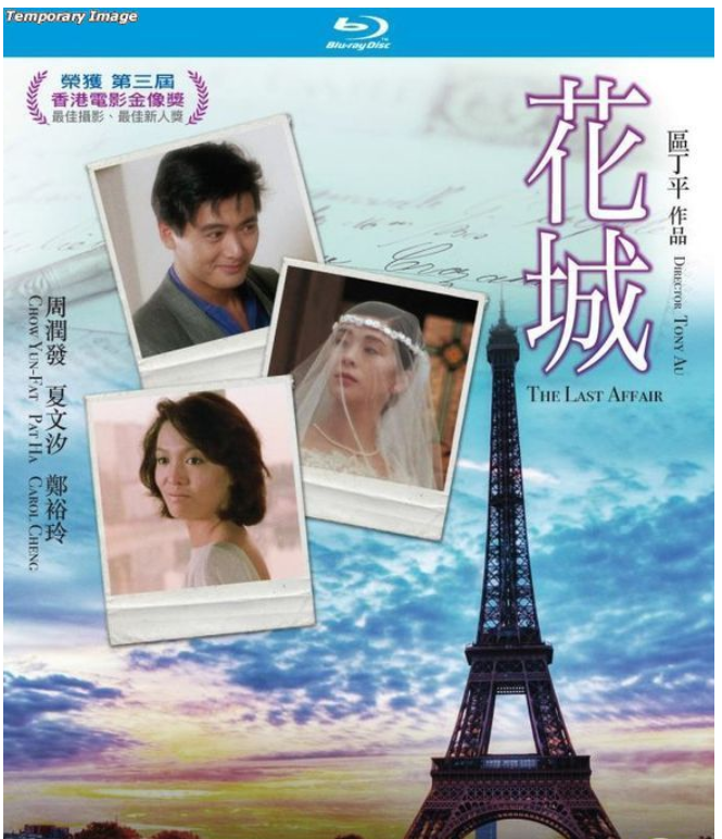 The Last Affair 花城 (1983) (Blu Ray) (Remastered) (English Subtitled) (Hong Kong Version)