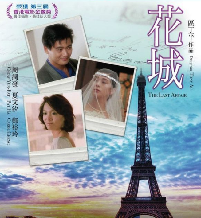 The Last Affair 花城 (1983) (DVD) (Remastered) (English Subtitled) (Hong Kong Version)