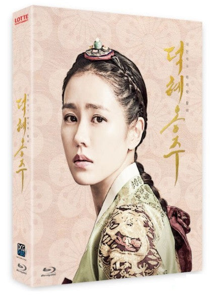 The Last Princess (2016) (Blu Ray) (Scanavo Case + Full Slip Outcase + Booklet) (Numbering Limited Edition) (B-Type) (English Subtitled) (Korea Version)