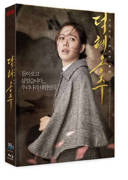 The Last Princess (2016) (Blu Ray) (Scanavo Case + Lenticular Full Slip Outcase + Booklet) (Numbering Limited Edition) (A-Type) (English Subtitled) (Korea Version) - Neo Film Shop