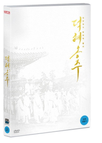 The Last Princess (2016) (DVD) (2 Discs) (English Subtitled) (Korea Version) - Neo Film Shop