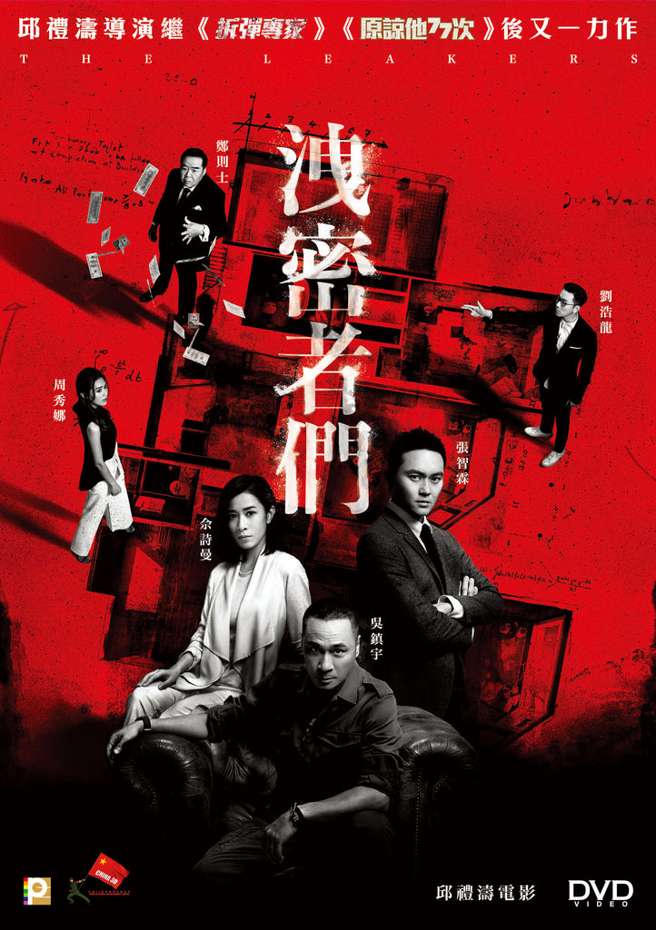 The Leaker 洩密者們 (2017) (DVD) (English Subtitled) (Hong Kong Version)
