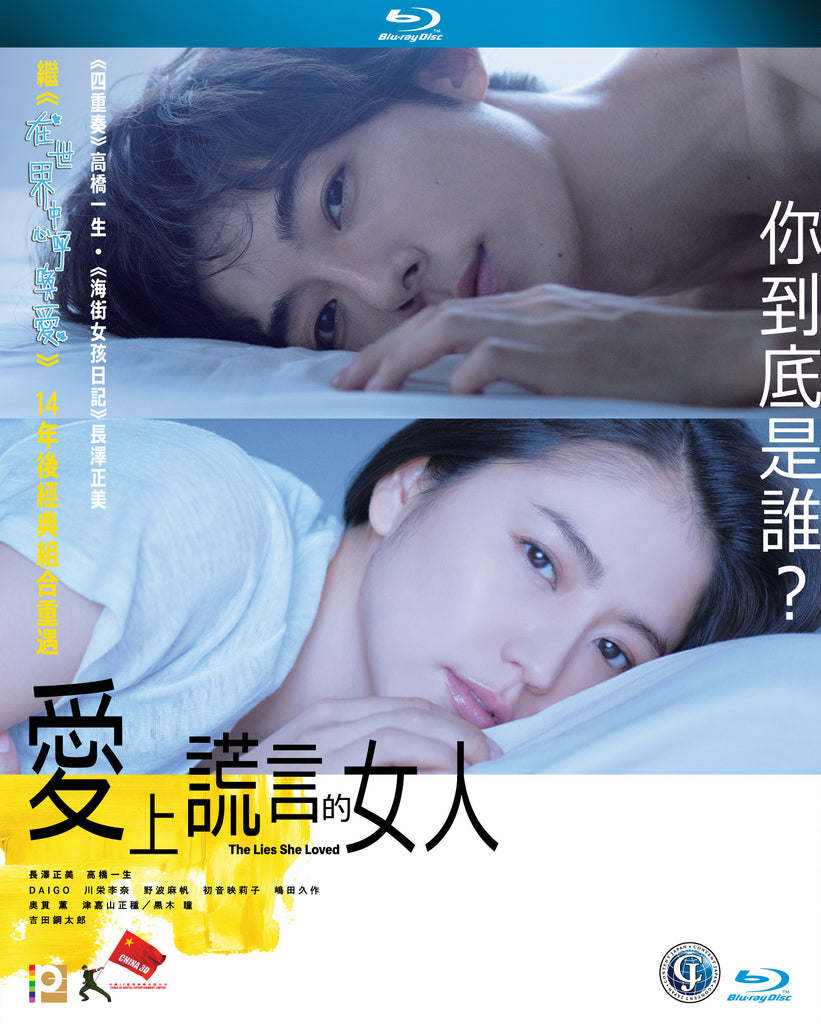 The Lies She Loved 愛上謊言的女人 (2018) (Blu Ray) (English Subtitled) (Hong Kong Version)