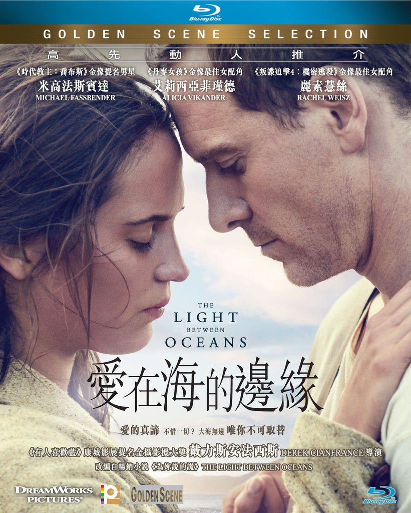 The Light Between Oceans 愛在海的邊緣 (2016) (Blu Ray) (English Subtitled) (Hong Kong Version)