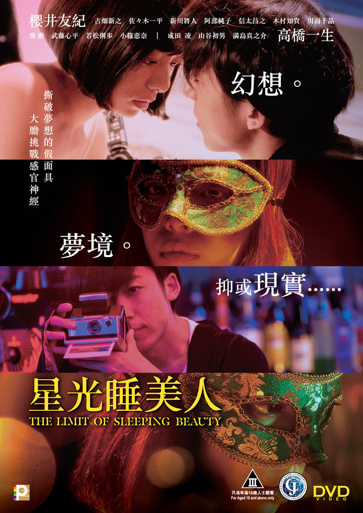 The Limit of Sleeping Beauty (2017) (DVD) (English Subtitled) (Hong Kong Version)