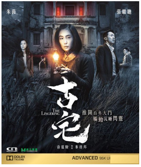 The Lingering 古宅 (2018) (Blu Ray) (English Subtitled) (Hong Kong Version) - Neo Film Shop