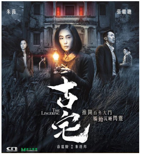 The Lingering 古宅 (2018) (DVD) (English Subtitled) (Hong Kong Version)
