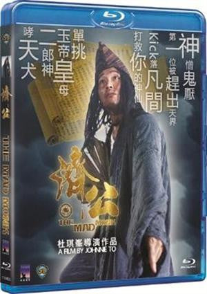 The Mad Monk 濟公 (1993) (Blu Ray) (English Subtitled) (Hong Kong Version) - Neo Film Shop