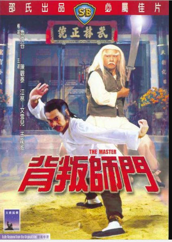 The Master 背叛師門 (1980) (DVD) (English Subtitled) (Hong Kong Version) - Neo Film Shop