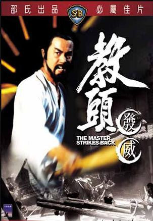 The Master Strikes Back 教頭發威 (1985) (DVD) (English Subtitled) (Hong Kong Version) - Neo Film Shop