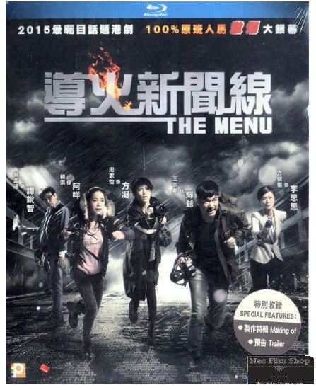 The Menu 導火新聞線 (2016) (Blu Ray) (English Subtitled) (Hong Kong Version) - Neo Film Shop