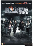 The Menu 導火新聞線 (2016) (DVD) (English Subtitled) (Hong Kong Version) - Neo Film Shop