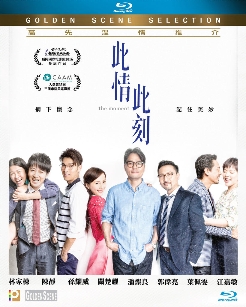 The Moment 此情此刻 (2016) (Blu Ray) (English Subtitled) (Hong Kong Version) - Neo Film Shop
