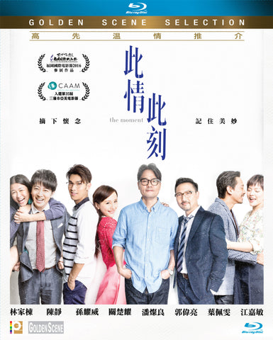 The Moment 此情此刻 (2016) (Blu Ray) (English Subtitled) (Hong Kong Version)