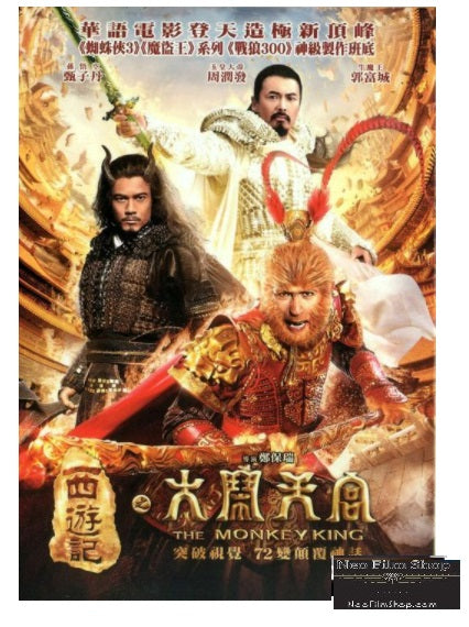 The Monkey King 西遊記之大鬧天宮 (2014) (DVD) (English Subtitled) (Hong Kong Version) - Neo Film Shop