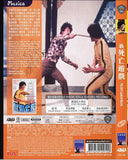 The New Game of Death  新死亡遊戲 (1975) (DVD) (English Subtitled) (Hong Kong Version) - Neo Film Shop