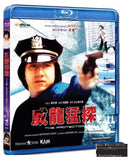 The Protector 威龍猛探 (1985) (Blu Ray) (English Subtitled) (Hong Kong Version) - Neo Film Shop
