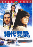 The Proud Twins 絕代雙驕 (1979) (DVD) (English Subtitled) (Hong Kong Version) - Neo Film Shop