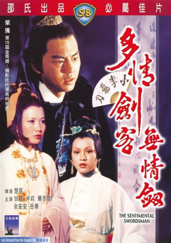 The Sentimental Swordsman 多情劍客無情劍 (1977) (DVD) (English Subtitled) (Hong Kong Version) - Neo Film Shop