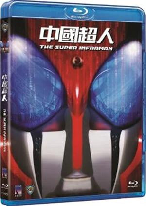 The Super Inframan 中國超人 (1975) (Blu Ray) (Remastered Edition) (English Subtitled) (Hong Kong Version)