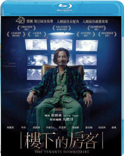 The Tenants Downstairs 樓下的房客 (2016) (Blu Ray) (English Subtitled) (Hong Kong Version) - Neo Film Shop