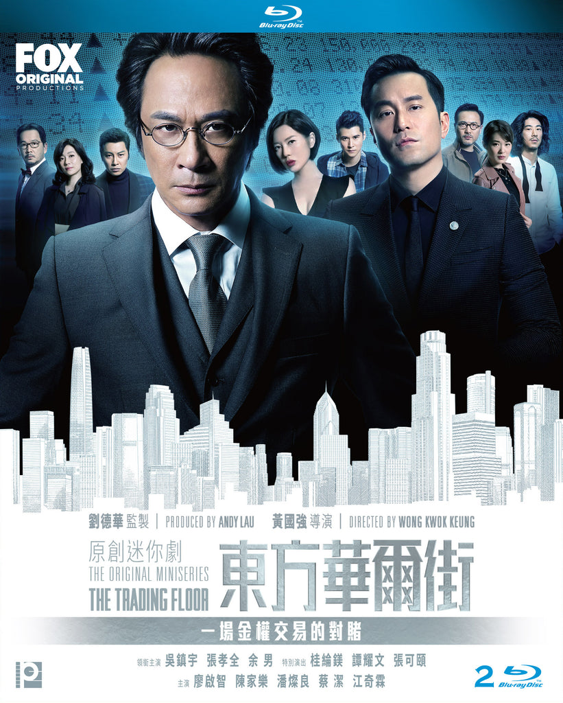 The Trading Floor 東方華爾街 (Epi. 1-5) (End) (2018) (Blu Ray) (2 Disc) (English Subtitled) (Hong Kong Version) - Neo Film Shop