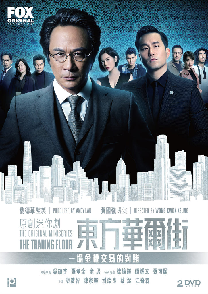 The Trading Floor 東方華爾街 (Epi. 1-5) (End) (2018) (DVD) (2 Disc) (English Subtitled) (Hong Kong Version)