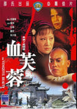 The Vengeful Beauty 血芙蓉 (1978) (DVD) (English Subtitled) (Hong Kong Version) - Neo Film Shop