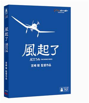 The Wind Rises 風起了 (2013) (Blu Ray) (English Subtitled) (Hong Kong Version) - Neo Film Shop